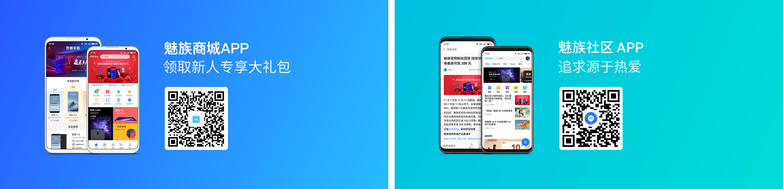 魅族官网- 魅族16Xs 手机,极边全面屏三摄长续航